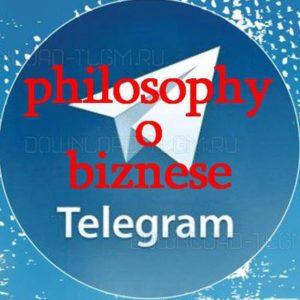 Философия в Telegram о бизнесе
