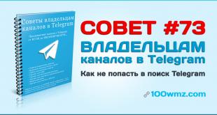 Как не попасть в поиск Telegram