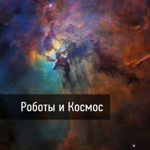 Роботы и Космос