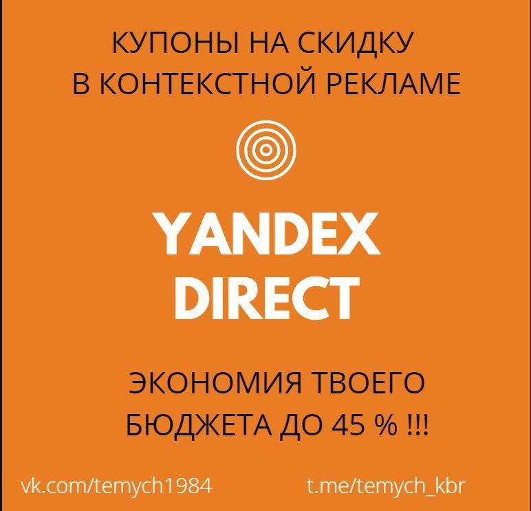 Купоны Яндекс.Директ