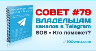 SOS • Кто поможет?