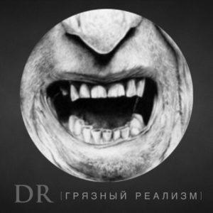 DR [Грязный реализм]