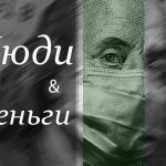 Антипаника и деньги