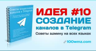 Советы админу на всех языках