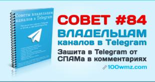Защита в Telegram от СПАМа в комментариях
