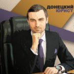 Донецкий Юрист