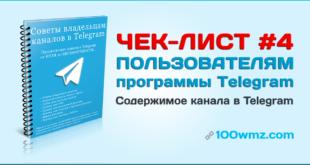 Содержимое канала в Telegram