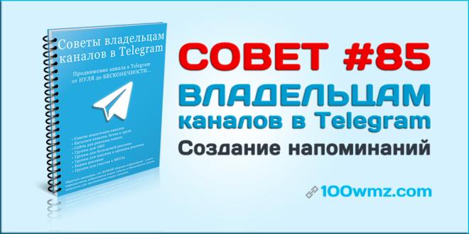 Создание напоминаний в Telegram
