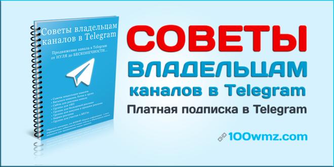 Платная подписка в Telegram