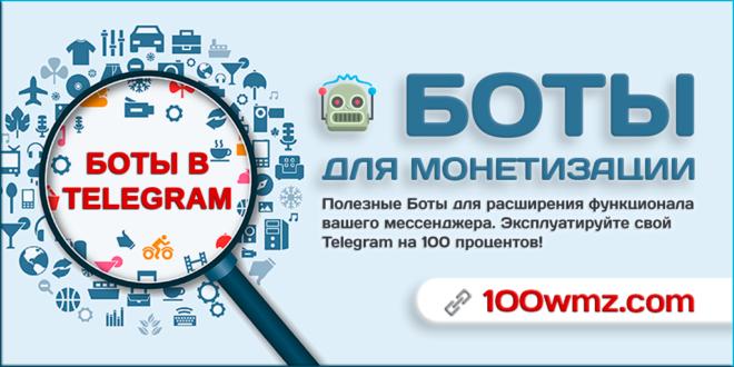 Боты в Telegram для монетизации