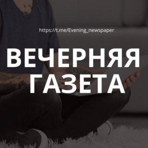 Вечерняя газета