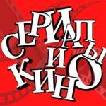 Кино, Сериалы - премьеры и релизы