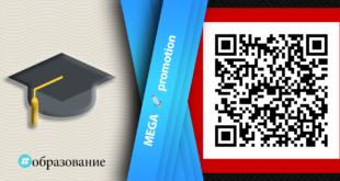 Об образовании и для обучения