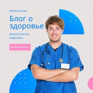 Блог биохакера о биохакинге