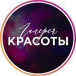 Галерея КРАСОТЫ