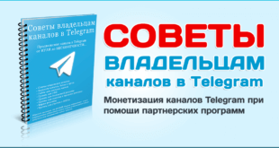 Монетизация каналов Telegram при помощи партнерских программ