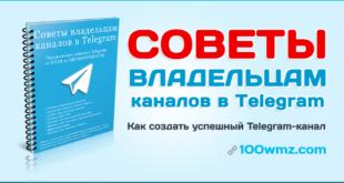 Как создать успешный Telegram-канал