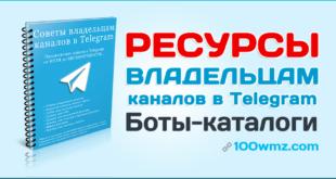 Боты-каталоги в Telegram