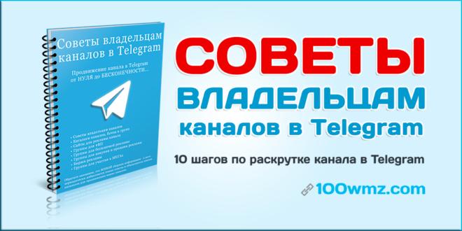 10 шагов по раскрутке канала в Telegram