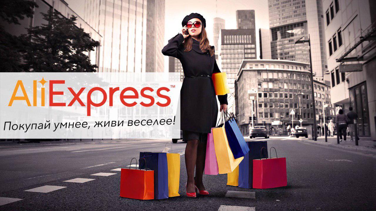 AliexpressLuxxx