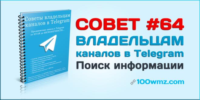Поиск информации в Telegram