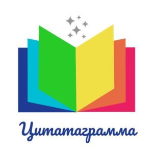 Цитатаграмма
