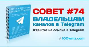 #Хештег не ссылка в Telegram