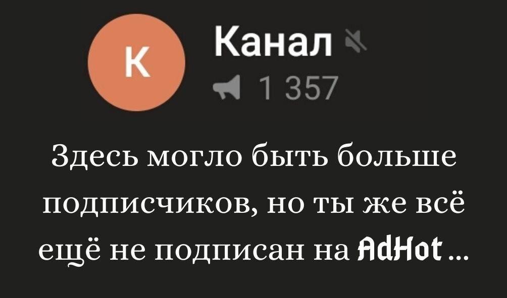 AdHot