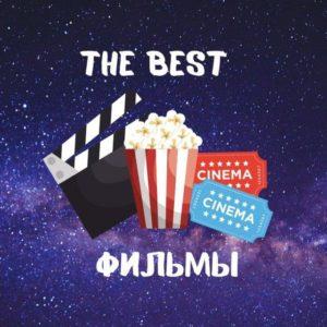 The BEST • Фильмы, сериалы и кино в HD