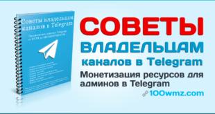 Монетизация ресурсов для админов в Telegram