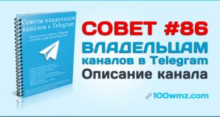 Описание канала в Telegram