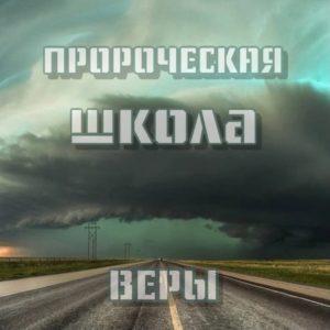 """Пророческая """"Школа Веры"""""""