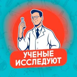 Ученые Исследуют