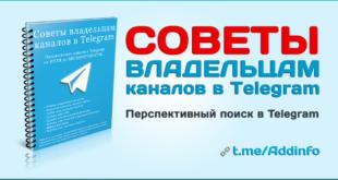 Перспективный поиск в Telegram