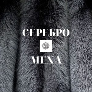СЕРЕБРО&МЕХА